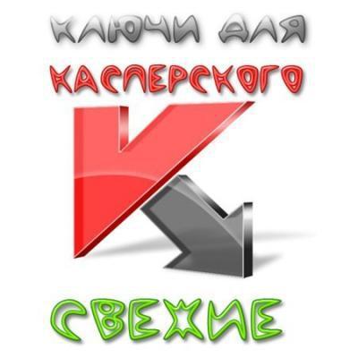 СКАЧАТЬ Ключи для Касперского / Keys for Kaspersky на 18 сентября 2013
